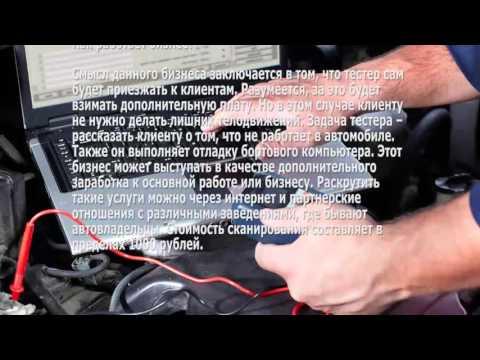 Бизнес – услуги компьютерной диагностики автомобилей с выездом к клиентам
