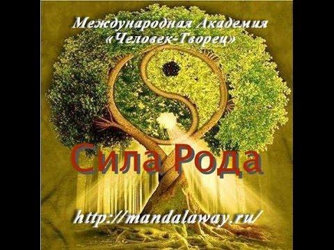 Исцеление Силы Рода с Марианной Володиной http://mandalaway.ru