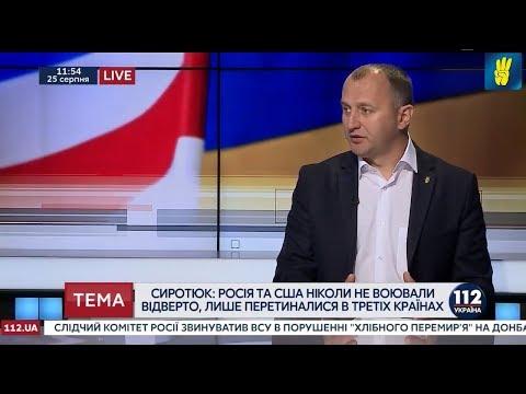 Юрій Сиротюк - про перспективи членства України в НАТО та військову допомогу США