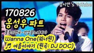 download lagu 170826 옹성우 파트 Cut 편집 Wanna One/워너원/여름이야기/summer Story/불후의명곡2/immortal Songs gratis