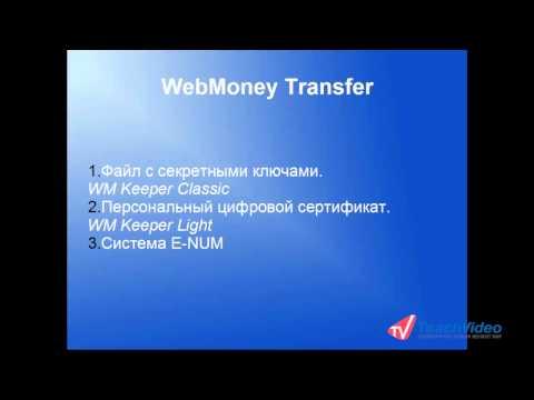 Безопасность системы WebMoney. Часть 1
