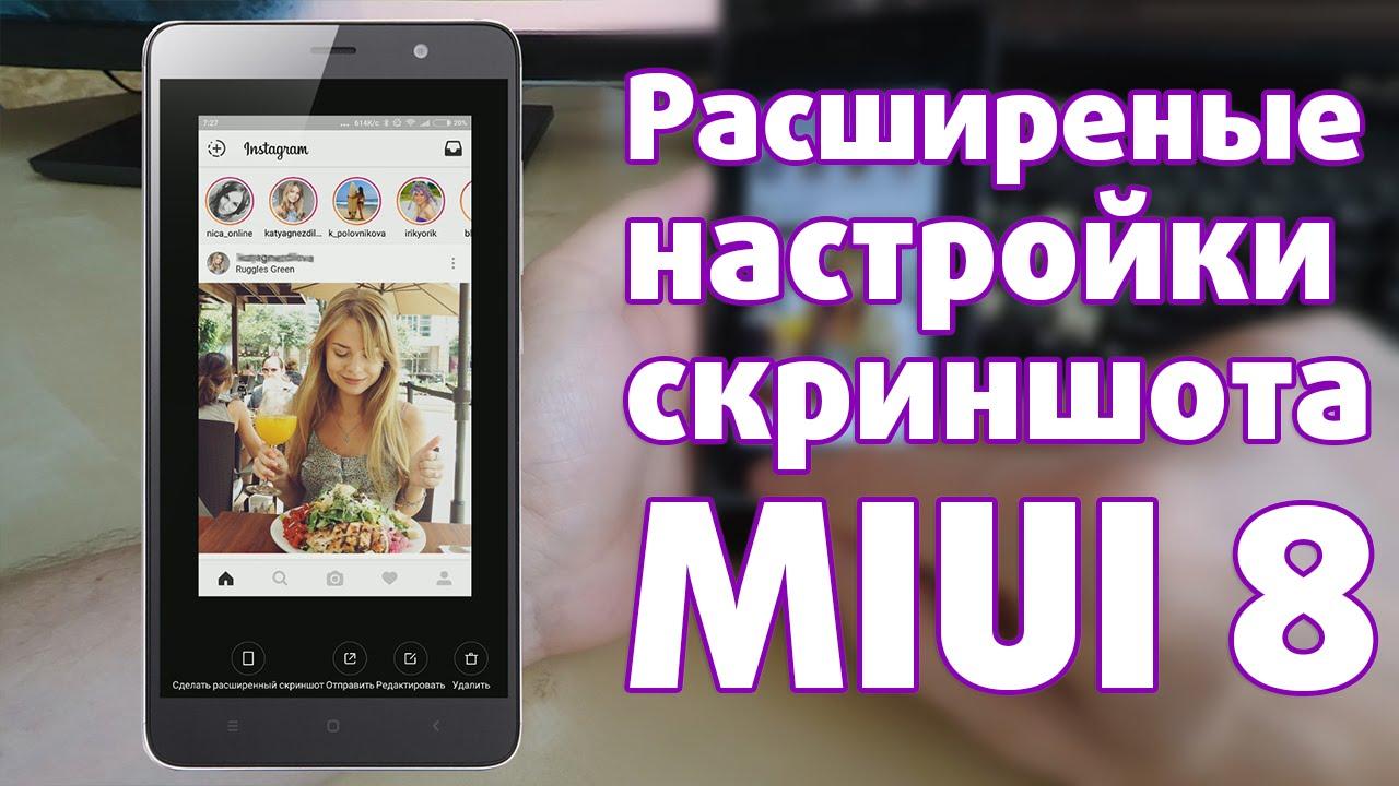 Как сделать скриншот xiaomi redmi note 4