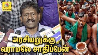 அரசியலுக்கு வராமலே சாதிப்பேன் | Will achieve without coming to Politics : Sagayam IAS Speech