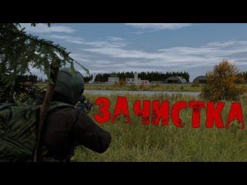 DayZ Standalone 0.62 | Russian Mafia | Зачистка