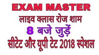 Ctet 2018 And Up Tet 2018 1st Live Class