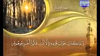 سورة الأعراف بصوت ماهر المعيقلي مع الكلمات Al-A'raf