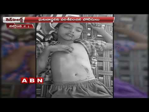 7-years old boy slayed at Nalgonda district | Red Alert  | ABN Telugu