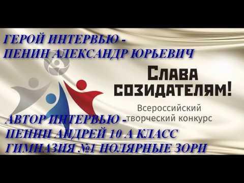 3 место Автор Пенин Андрей Герой Пенин Александр Юрьевич