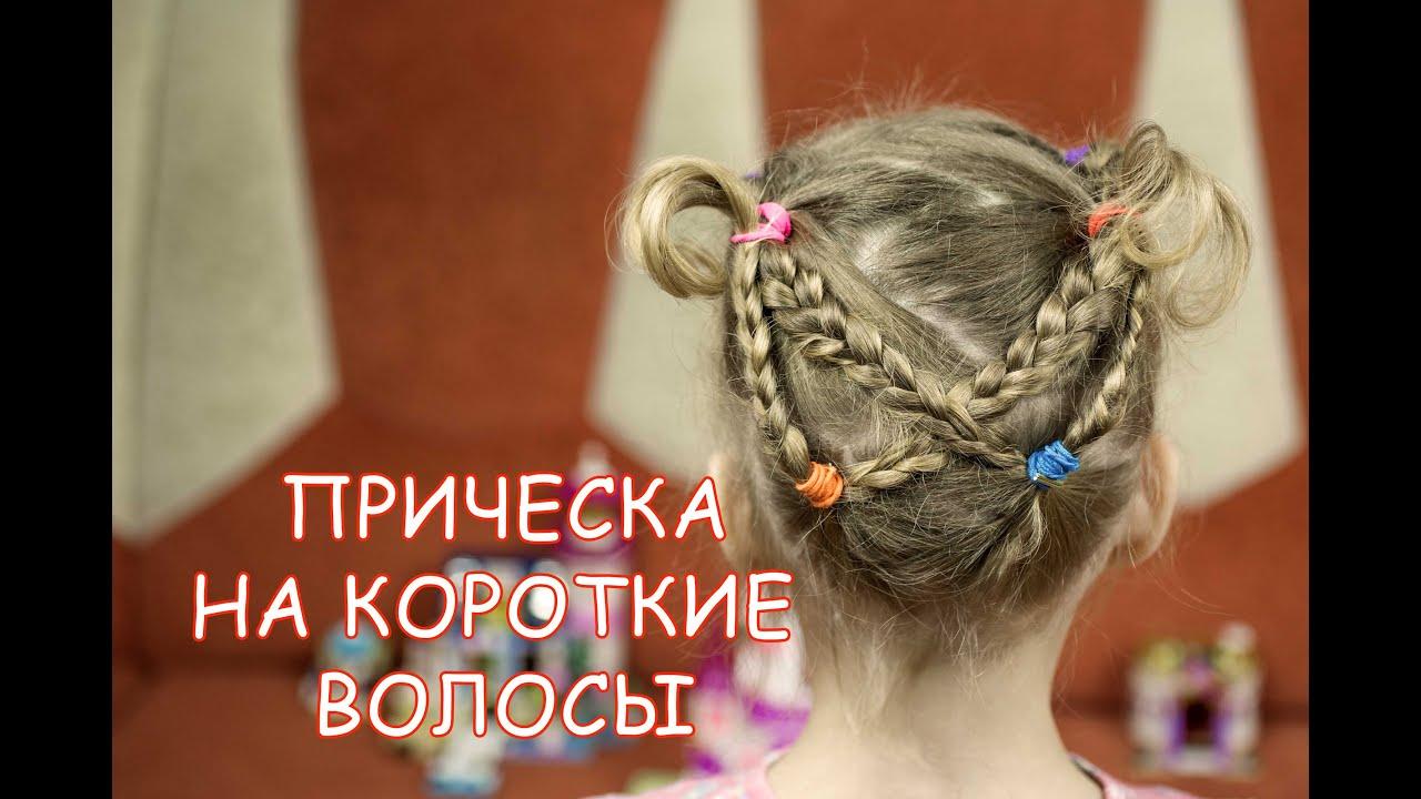Школьные причёски на короткие волосы