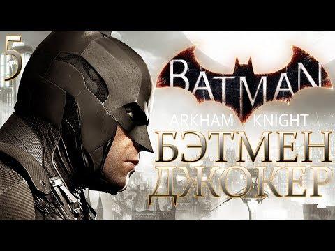 Batman: Arkham Knight ► Прохождение #5 ► БЭТМЕН ДЖОКЕР