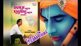 दुख में खुशी में सदा | श्याम भजन | by Mukesh Bagda | Dukh Mein Khushi Mein Sada | Ful HD