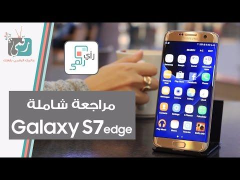 جالكسي اس 7 ايدج   Galaxy S7 Edge   مراجعة شاملة