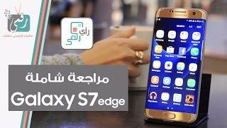 جالكسي اس 7 ايدج | Galaxy S7 Edge | مراجعة شاملة