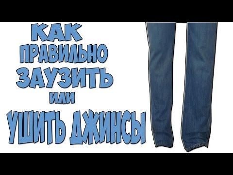 Как правильно заузить или ушить джинсы,штаны,брюки.