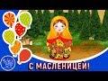 Масленица пришла Красивое поздравление с Масленицей Праздник Масленица Масленица песни mp3
