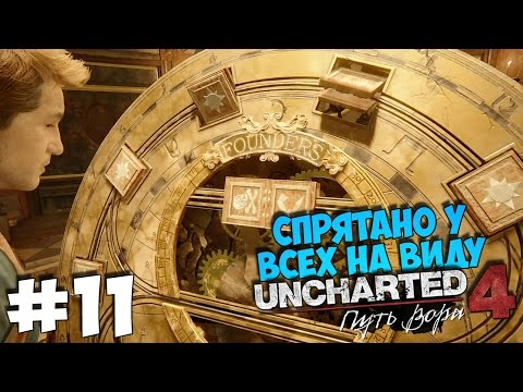 Спрятано у всех на виду #11 | Uncharted™4: Путь Вора