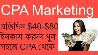CPA Marketing Bangla Tutorial [Step-4] | How to create CPA AdWorkmedia Account and get Approve