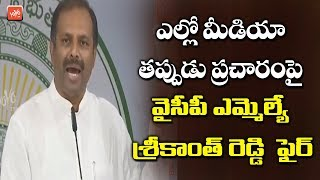 YSRCP MLA Srikanth Reddy Fire on Yellow Media at AP Assembly Media Point | YS Jagan