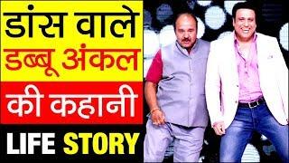 कौन हैं ? Dabbu Uncle डांस वाले ▶ Sanjeev Srivastava Biography   Govinda Dance Style   Viral Video