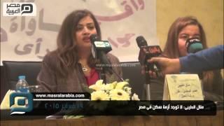 مصر العربية | منال الطيبى: لا توجد أزمة سكن فى مصر