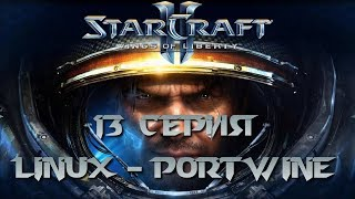 StarCraft 2: Крылья Свободы - 13 Серия (StarCraft 2: Wings of Liberty - Linux PortWine)