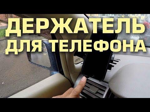Лучший Держатель Для Телефона в Автомобиль (мое мнение)
