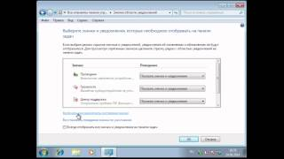 Как убрать флажок центра поддержки в Windows 7.