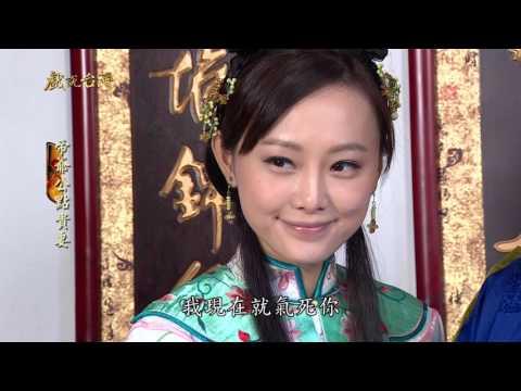 台劇-戲說台灣-帝爺公點貴妻-EP 06