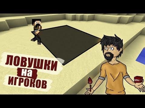 АНАРХИЯ #1 - Ловушки на игроков! Начало нового сезона