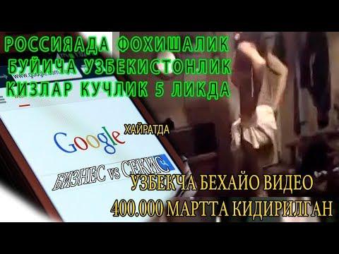 400 МИНГ УЗБЕК КИДИРГАН 18+ ВИДЕО ЭФИРГА ЧИКТИ РОССИЯ ТУНГИ  БОЗОРИНИ   УЗБЕК КИЗЛАРИ КУЛИДА