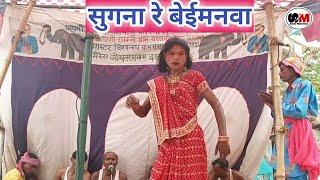 सुगना रे बेईमनवा   bidesiya   bidesiya jhankar party dostpur