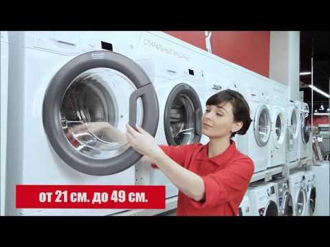 Как выбрать стиральную машину? Купить стиральную машину.
