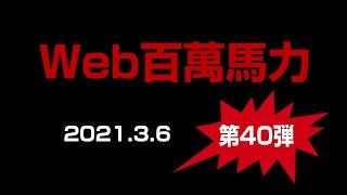 Web 百萬馬力Live サロペッツ ウタヒメ 20210306