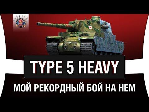 ЛУЧШИЙ ТАНК ДЛЯ ПЬЯНЫХ ЛЮДЕЙ - TYPE 5 HEAVY