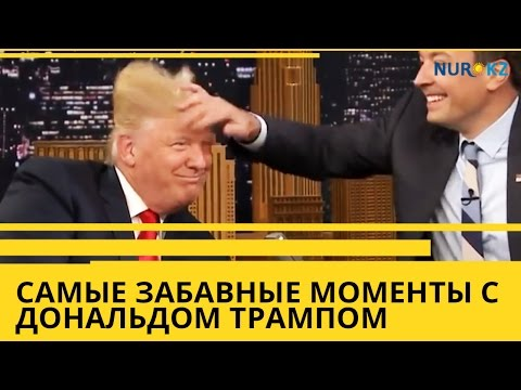 Самые забавные моменты с Дональдом Трампом