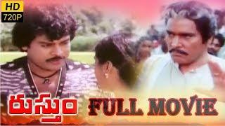 Rustum (రుస్తూం) Full Length Telugu Movie || Chiranjeevi, Urvashi
