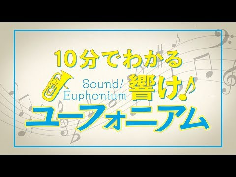 10分でわかる 『響け!ユーフォニアム』 - YouTube (09月29日 01:00 / 17 users)