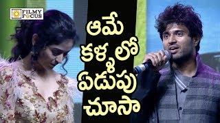 Vijay Devarakonda Emotional Words about Priyanka Jawalkar @Taxiwala Movie Pre Release Event