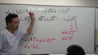 FCS数学教室/二項定理5限目