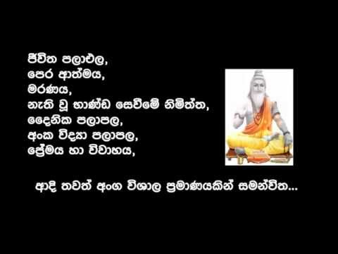 Rishi Wadana Free Sinhala Astrology Software video