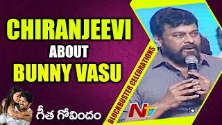 Chiranjeevi About Bunny Vasu at Geetha Govindam Blockbuster Celebrations   NTV