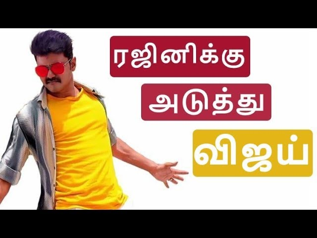 ரஜினிக்கு அடுத்து விஜய் தான் | Vijay Next to rajini | Vijay 62 | Mersal Video | Vijay  News