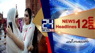 News Headlines   12:00 PM   16 Jun 2018   24 News HD