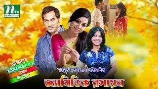 Bangla Funny natok -Jemetik Roshayon by Prova | Sajal | Dipannita | HD bangla Natok