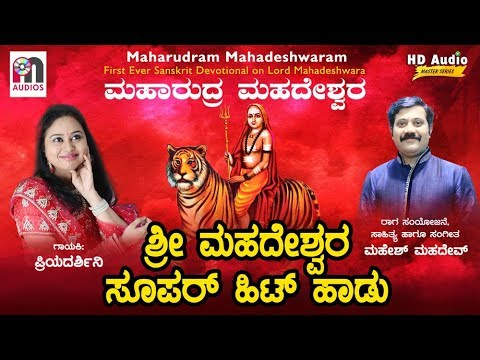 Mahadeshwara Super Hit Song- Youtube - Omkara Pranava - In Raga Dharmavathi  by Mahesh Mahadev