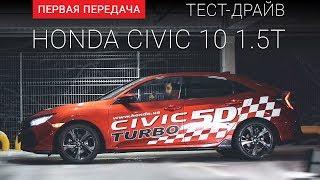 """Honda Civic 5D (Хонда Сивик 2017 хэтчбек 10 ): тест-драйв от """"Первая передача""""  Украина"""