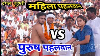 Girl vs boy महिला पहलवान vs पुरुष पहलवान dangal kharela 2019
