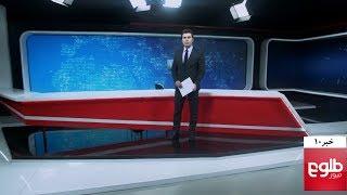 TOLOnews 10pm News 22 May 2017
