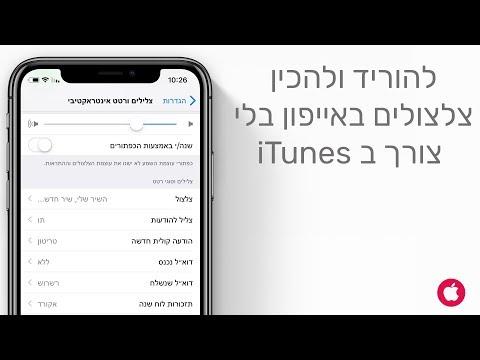 כיצד להוריד ולהגדיר צלצול ב - iPhone בלי צורך במחשב