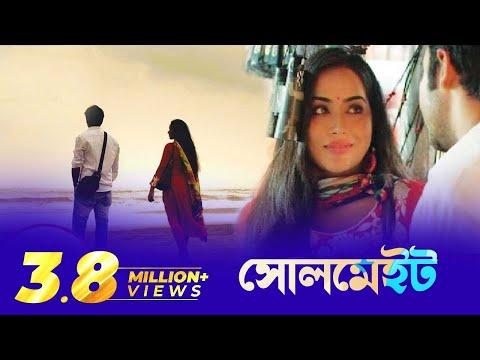 Eid Telefilm 2017: Telefilm : Soulmate | Zakia Bari Momo, Afran Nisho | Shihab Shaheen